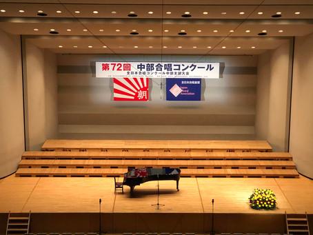 全日本合唱コンクール中部支部大会(結果)
