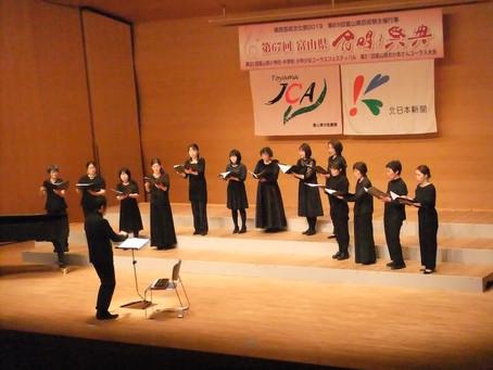 富山県「合唱の祭典」開催しました
