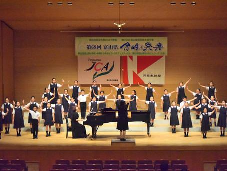 第69回富山県合唱の祭典(開催)