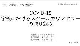 covid-19 SCの取り組み