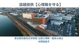 第三弾 COVID-19 心のサポートWEB研修・情報交換会(2020年5月31日)  医療分野 話題提供 中間裕美子先生 スライド