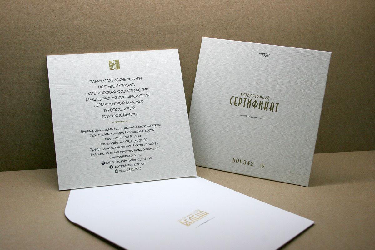 Сертификат салона красоты