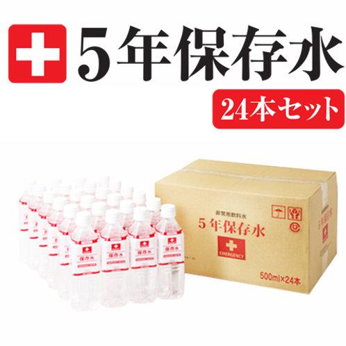 水(500ml/本×24本入り)*消費期限2021年6月7日*