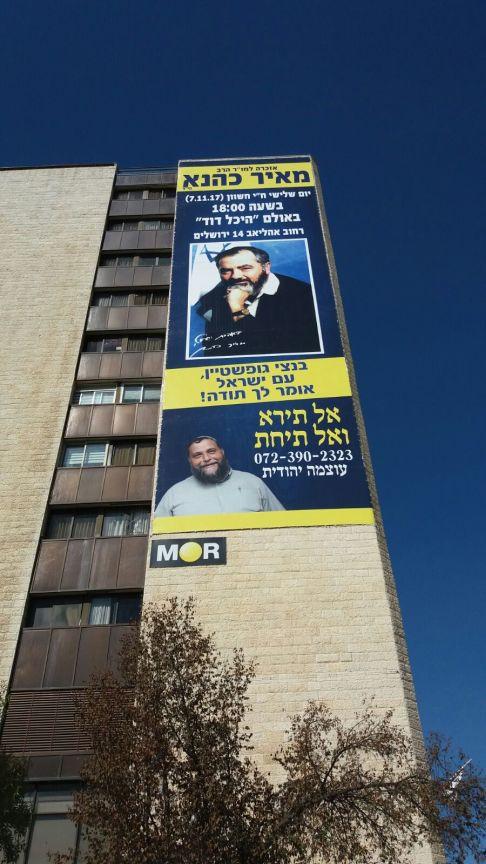 Rabbi Kahane memorial banner (Image credit: Otzma Yehudit)