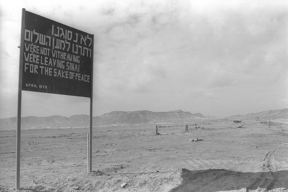 Sign placed during Sinai withdrawal (Image credit: Moshe Milner/Government Press Office of Israel)