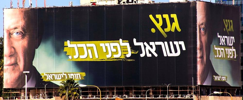Benny Gantz Campaign Poster by David King [CC BY-NC-ND 2.0] via Flickr