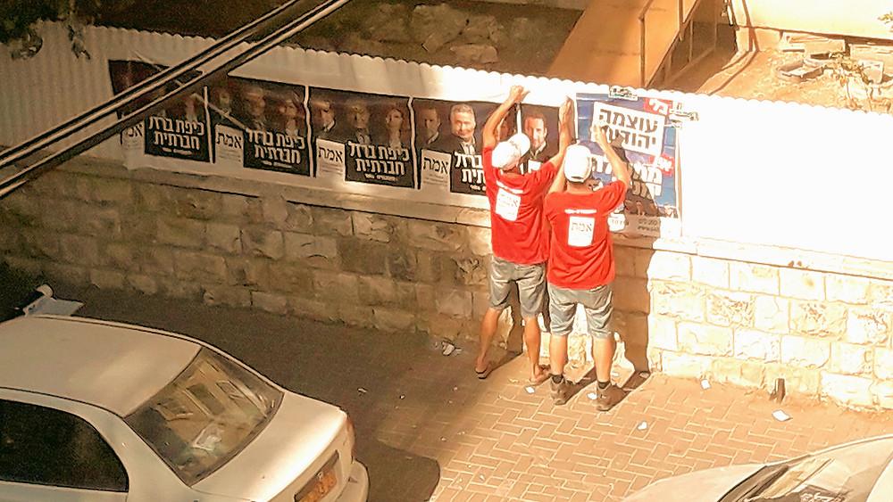 Illustration: Polling Day Israel 2019 (Image credit: N. Sher)