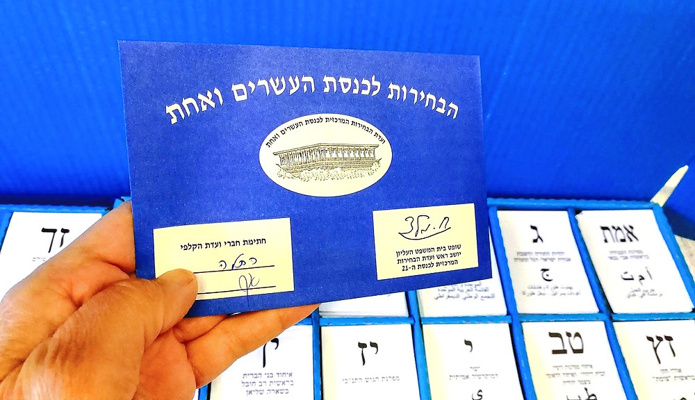 Illustration: Paper Ballots for Israeli Election by Laliv g - Own work [CC BY-SA 4.0] via Wikimedia