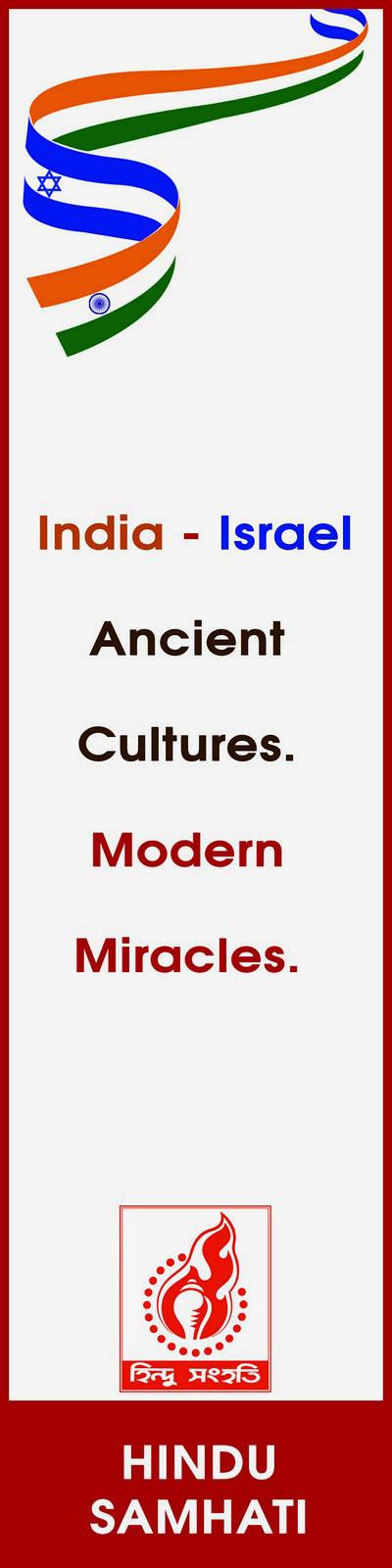 India-Israel Ancient Cultures banner - Hindu Samhati