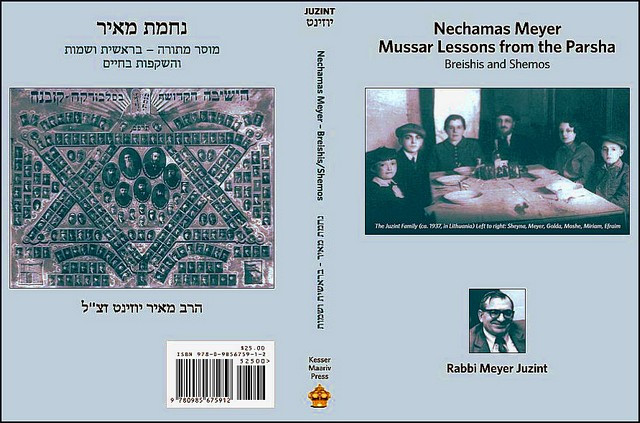 Book Cover Courtesy Rabbi Lazovsky, Congregation Kesser Maariv
