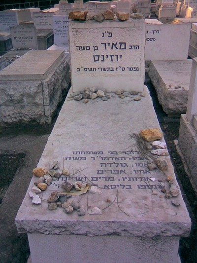 Headstone of Rabbi Juzint by Shmuel Oliven (Own work) [GFDL, CC-BY-SA-3.0 or FAL], via Wikimedia Commons