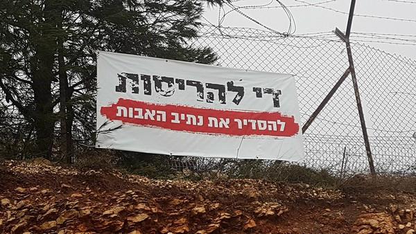 """Enough of the demolitions, regularize Netiv Ha'avot"" (Image credit: Michael Miller)"
