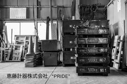 恵藤計器株式会社