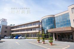 医療法人社団秀峰会 川村病院