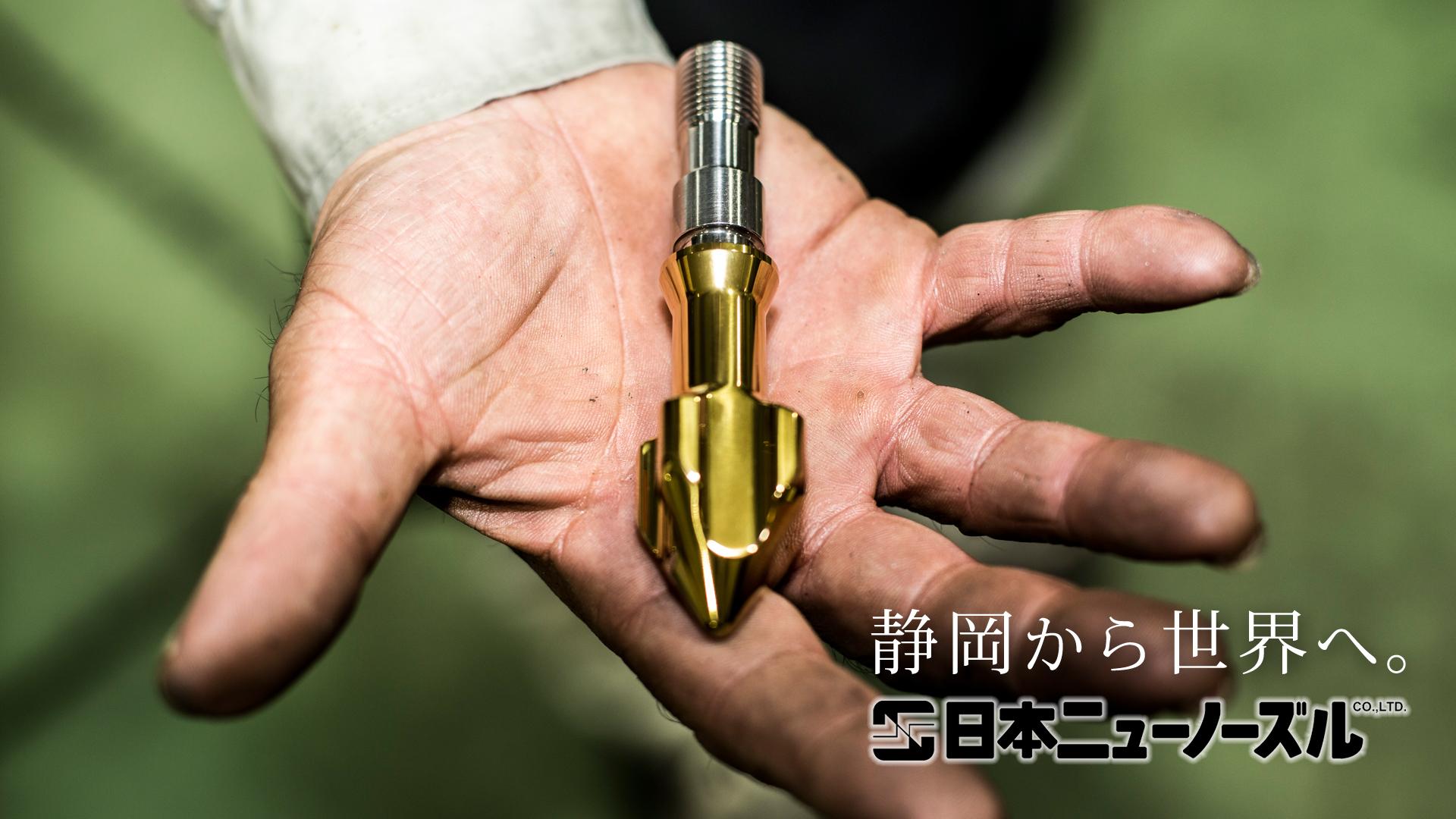 日本ニューノーズル株式会社