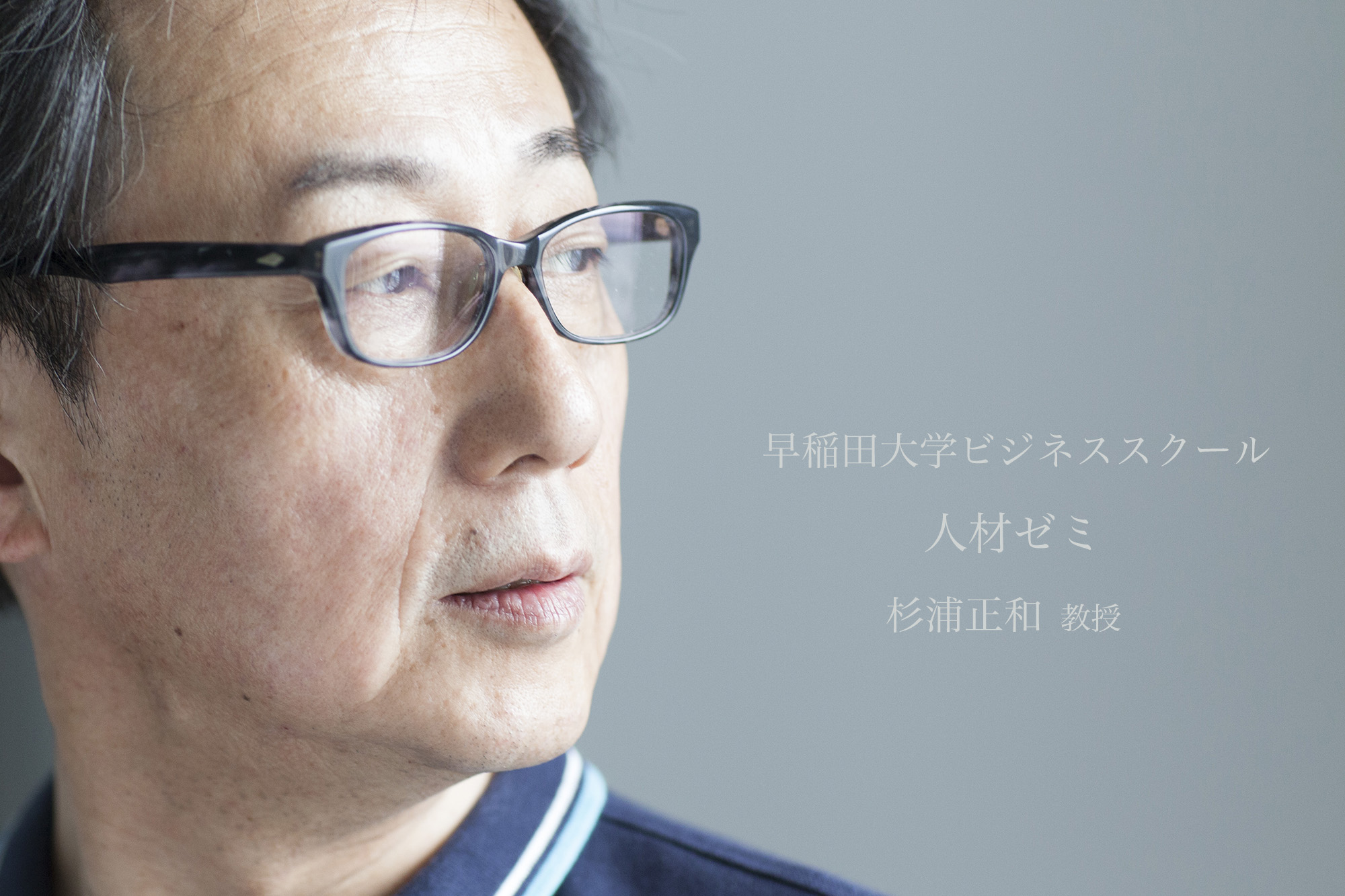 早稲田大学ビジネススクール人材ゼミ 杉浦正和教授