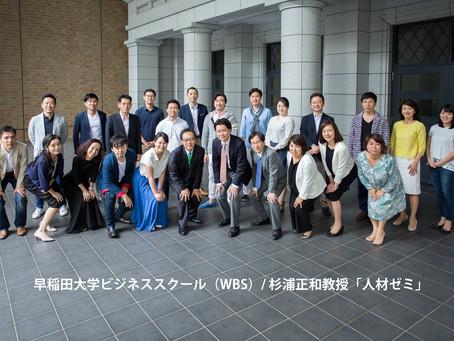 早稲田大学ビジネススクール人材ゼミface