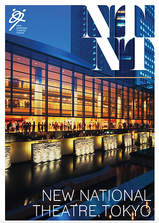 New National Theatre, Tokyo: Corporate Brochure Redesign and Edit
