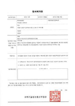 통신사 무인기지국 원격전원관리시스템 임시허가증