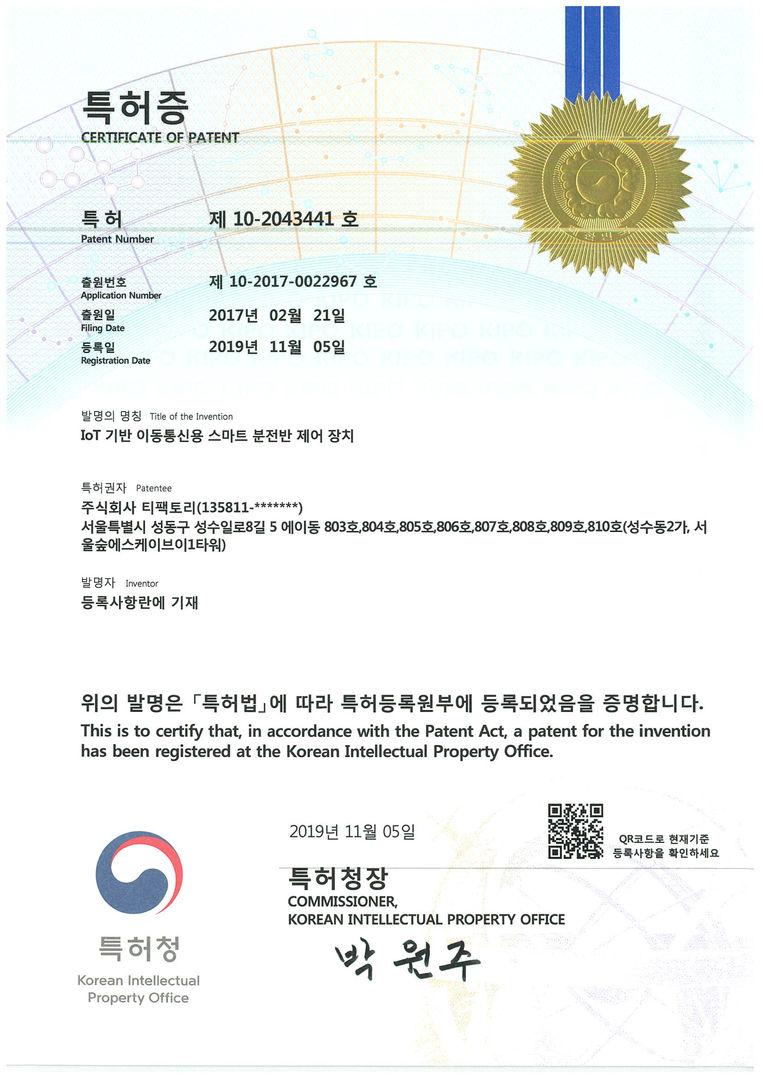 전원원격관리시스템특허