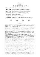 12. 전기차단기시스템출원.jpg