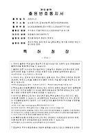 13. 차단기감지장치출원.jpg