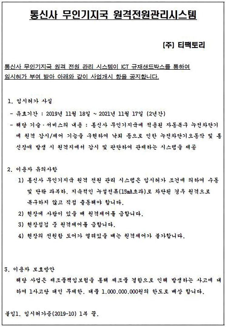 통신사 무인기지국 원격전원관리시스템 이용자 고시사항