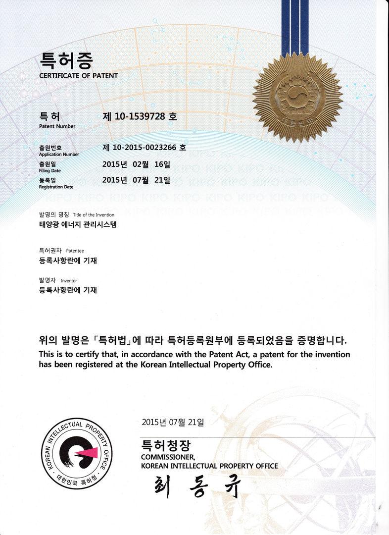 태양광에너지관리특허