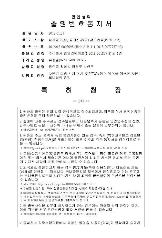 차단기감지장치출원