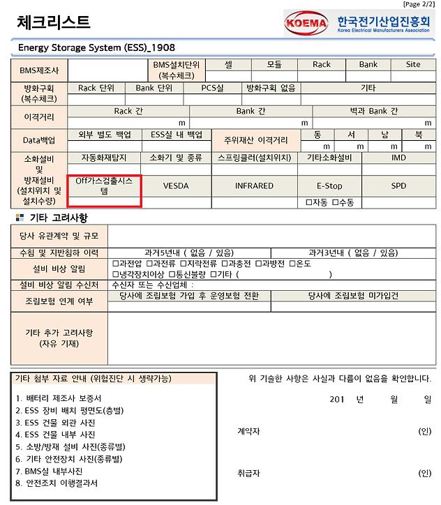전기산업진흥회.png