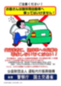 白タク行為の禁止