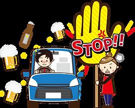 飲酒運転STOP