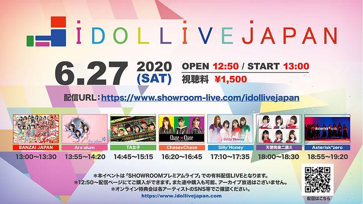 0627_ILJ_ODD_告知.jpg