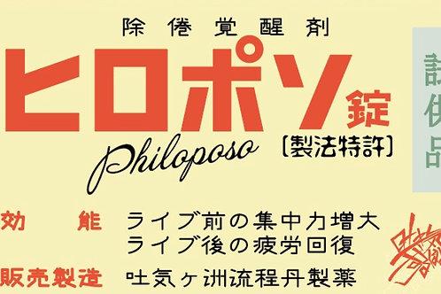ヒロポソ錠 【試供品】