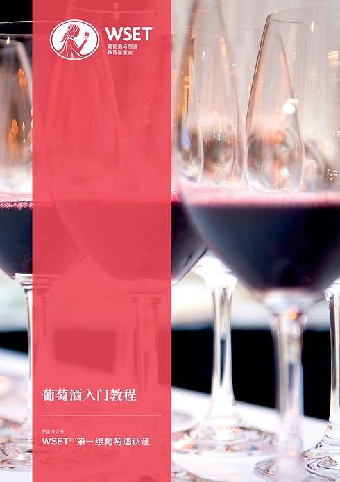 L1Wine-cover-CNhans-(I1-2018)H.png