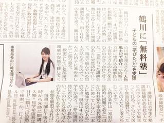 平成30年5月3日タウンニュース掲載記事
