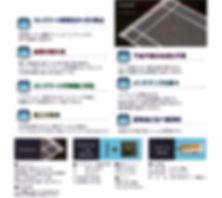 有限会社マサクリーンのコンクリート関連事業。マサクリーン、 MASA CLEAN 、鹿児島、鹿児島県、コンクリート関連、交通量調査、会社情報、フィットメッシュ