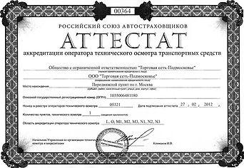 техосмотр  красногорск