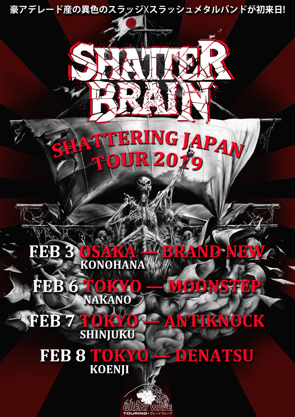 SHATTER BRAIN ANNOUNCE JAPAN TOUR