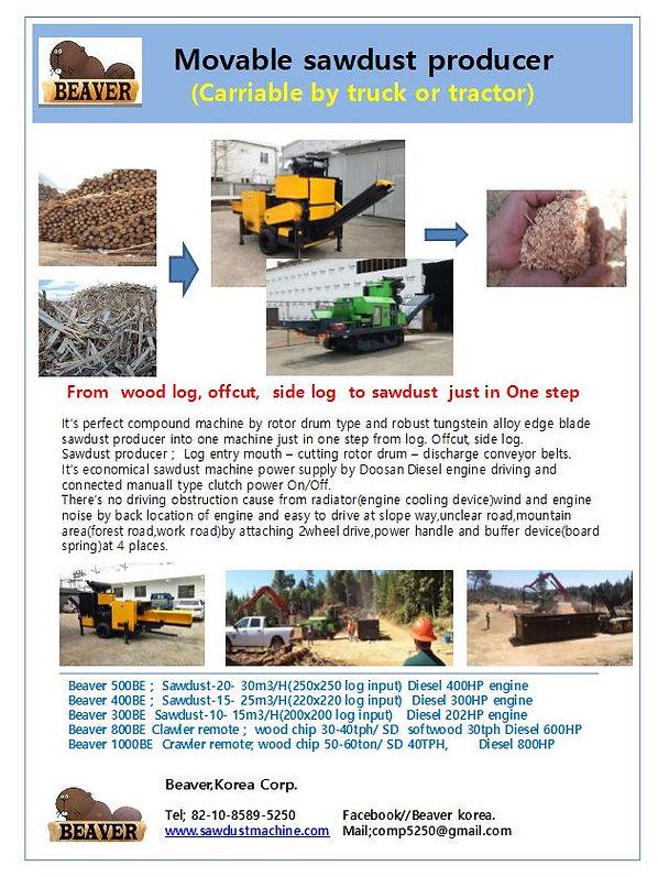이동형 movable sawdust producer_1.jpg