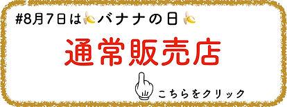 200806 タナカくん 通販店 バナーボタン.通常販売.jpg