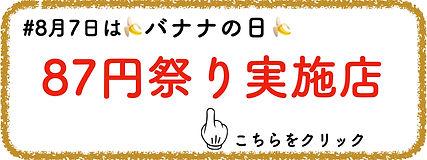 200806 タナカくん 通販店 バナーボタン.001.jpeg