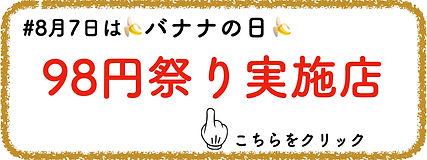 200806 タナカくん 通販店 バナーボタン.004.jpeg