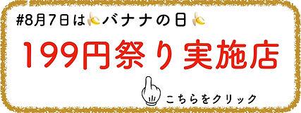 200806 タナカくん 通販店 バナーボタン.199円.jpg
