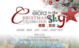 太厉害了!Elora邀请大家一起来天空过圣诞节