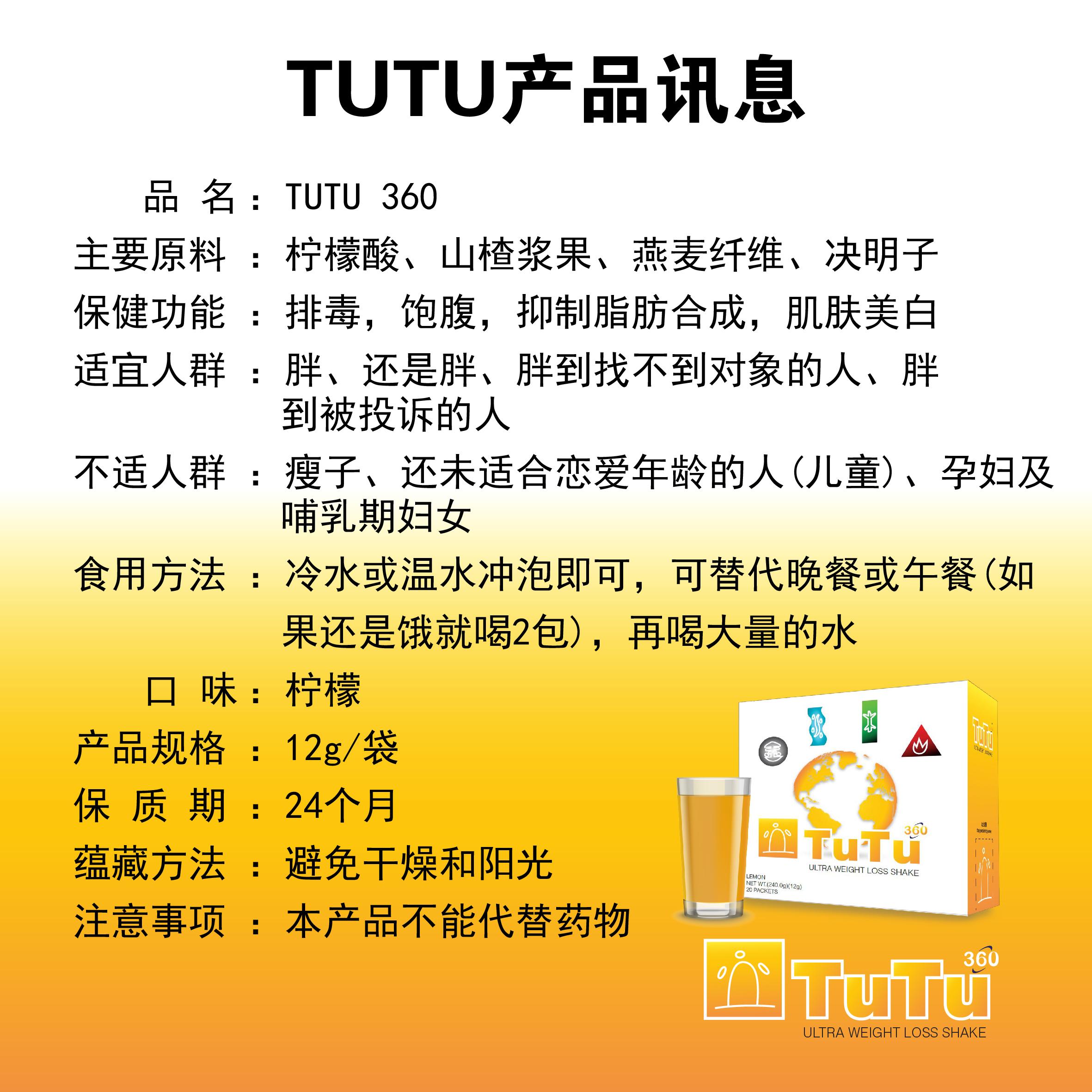 tutu 宣传图-03