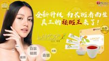 经典产品Lamor 2结合白肽科技成为新一代祛斑王