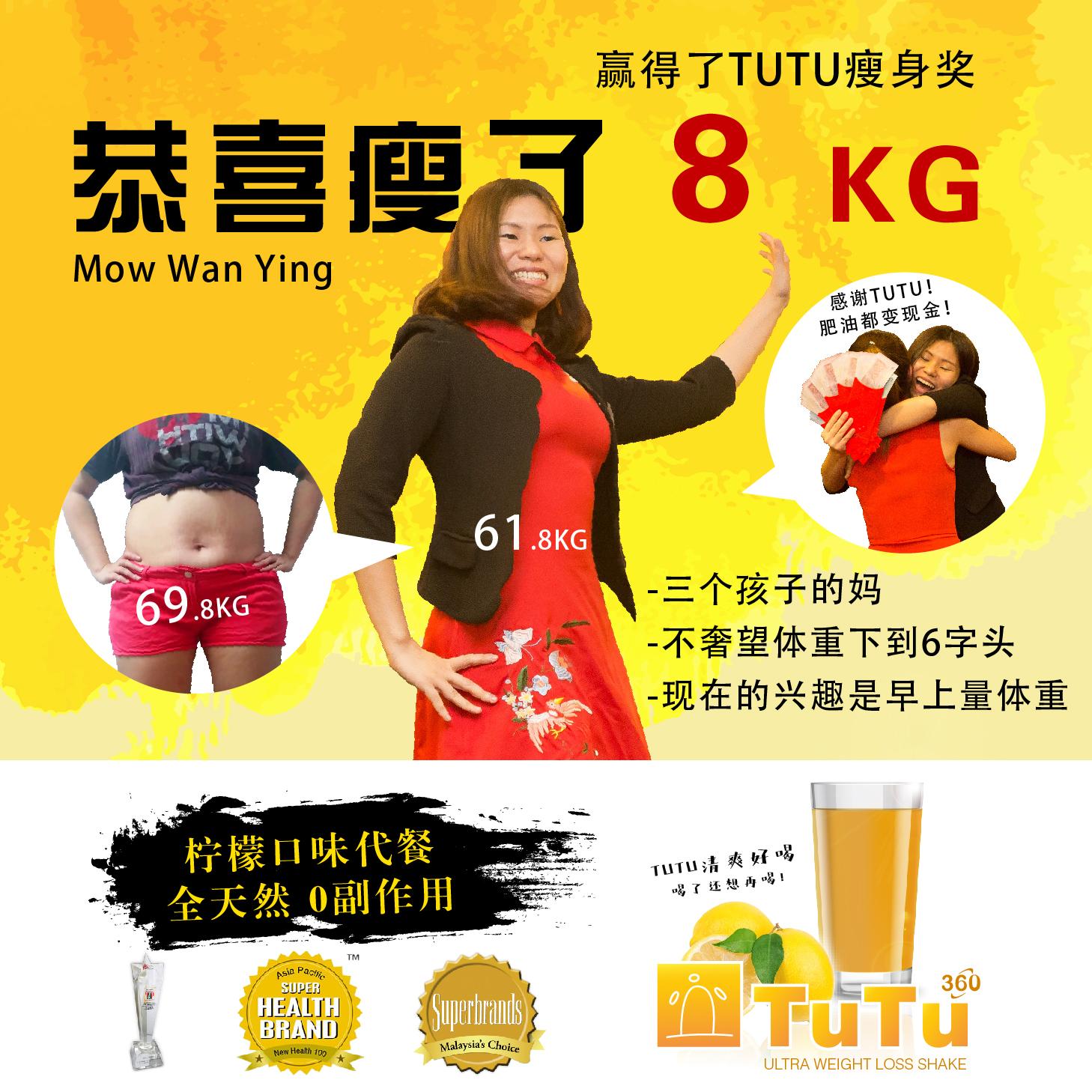 tutu 宣传图-19