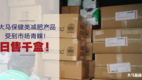 保健类减肥产品受到市场青睐,日售千盒