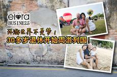 环游世界不是梦!80后夫妻在30多岁退休开始周游列国!